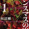 イア!イア!田辺剛のクトゥルフ小説コミカライズ『インスマスの影』を読んだ!イア=ルルイエ!