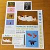 「没後40年 熊谷守一 生きるよろこび」展(東京国立近代美術館)行って来ました!