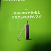 【法務】BUSINESS LAW JOURNAL 2020年8月号 感想