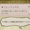 【シノアリス】フレンドメダルの詳細とお勧め交換先(初心者向け)