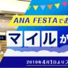 キャッシュレスとマイル⑦前編(交通系ANA・JALカード)