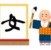 2020年に出たコミックスのタイトルで、一番多く使われた漢字は「女」でした