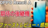 期待の後継機!「OPPO Reno3 A」ファーストレビュー・感想