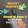【実機レビュー】Xiaomi Mi band 3 スポーツに最適の50m防水対応 おしゃれなスマートウォッチ 【安い】