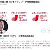森会長辞任!後任の川渕三郎氏が辞退!日本サッカー協会相談役