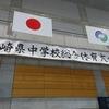 『平成29年度 長崎県中学校総合体育大会』 結果速報