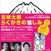 五味太郎『らくがき絵本』 20周年記念講演 開催決定!