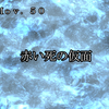 Mov.50 赤い死の仮面(3)