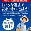 JALとANAの国内線コロナウイルス対応と、両社の対応差