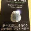 「もうひとつの脳」が見つかったので読んでみました