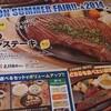 減力日記☆なんと!! 牛たんステーキって・・・・素敵~♪
