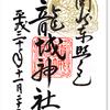 岡崎城内 龍城神社の御朱印 〜キラキラ限定御朱印の神社に呆然〜 御朱印ルート 三河⓫