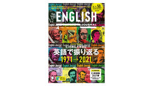 『ENGLISH JOURNAL』は創刊50周年を迎えました!【最新号紹介】