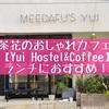 与論のおしゃれカフェ「MEEDAFU'S YUI HOSTEL and COFFEE」ランチやモーニグにおすすめ!