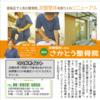 大阪日日新聞の取材を受けました。