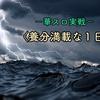 3月1日(日)華スロ実戦「背に腹は変えられぬ」