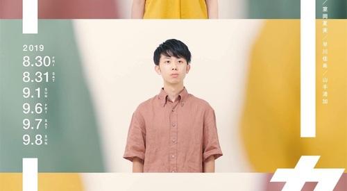 村田青葉『ツーカー』(初演)