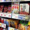 無料の脳トレクイズゲーム 15秒で写真が変化するから見つけよう♪「スーパーマーケットの調味料コーナー」