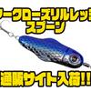 【ストライクキング】独特な形状のスプーン「マークローズリルレッジスプーン」通販サイト入荷!