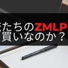 【配当利回り16%】タコ足高配当銘柄、ZMLPの逆襲