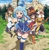 テレビアニメ「この素晴らしい世界に祝福を!2」がおもしろい!