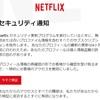 Netflixから「セキュリティ通知!」というメールが!