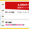 【ハピタス】 リクルートカードが期間限定3,500pt(3,500円)! 年会費無料! ショッピング条件なし! さらに7,000円分ポイントプレゼントも♪