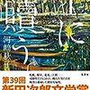 『土に贖う』河﨑秋子(著)の感想【三島賞候補】(繁栄し衰退した産業の歴史)