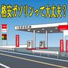 格安ガソリンスタンドのガソリンって大丈夫??の裏話