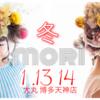 イエッテ【冬の盛モリ撮影会】!博多✨
