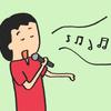 友達の中では歌が上手?