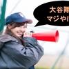 【野球】大谷翔平の実力がマジで本物だと感じた瞬間トップ3