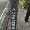 【宇都宮市】さつき中央児童公園に行ってきた