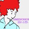 揺れる想い~アメノホヒ~