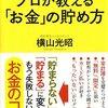 『プロが教える「お金」の貯め方』 横山光昭