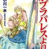 小川一水のデビュー作『まずは一報ポプラパレスより』シリーズ全二作を読む
