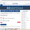 岡山県の新型コロナウイルス情報は山陽新聞を読もう!!