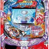 三洋物産「CR シルバーダイヤモンド-銀の海賊旗-」の筐体&PV&ウェブサイト&情報