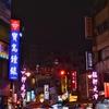 「華西街観光夜市」~龍山寺の近くにある怪しい夜市と言われているが。。。