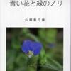 (花の)「青」の 意