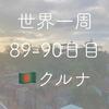 【世界一周89-90日目】クルナでの日々、友達100人出来たかな