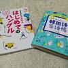 韓国語勉強 楽しく続けられるように♪