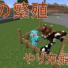 【マインクラフト】 馬の繁殖のやり方を解説! #29