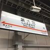 大阪で新作の仕入れ会。店頭に並ぶのは3月っす!【336/366】