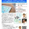【イベント情報】熊本大学教職大学院情報教育研修会10月例会「一人1台のルールをどう作るか」(2021年10月30日)