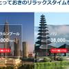 マレーシア航空の日本発ビジネスクラス最大50%割引セール。JGC修行ならFOP単価9円から。