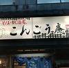 東京で味わえる新潟食たち(こんごう庵 御徒町店 /そば/東京都上野)