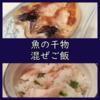 冷凍干物の焼き方(フライパン編)&干物で作る混ぜご飯レシピ