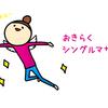 シングルマザー生活7ヵ月目。「金沢シングルマザーの会」作りました!