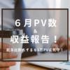 【はてなブログ】2021年 6月PV・収益まとめ~ブログ月収5000円を何とか死守!~